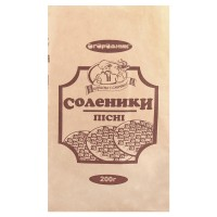 Соленики пісні з кмином Огородник 200 г